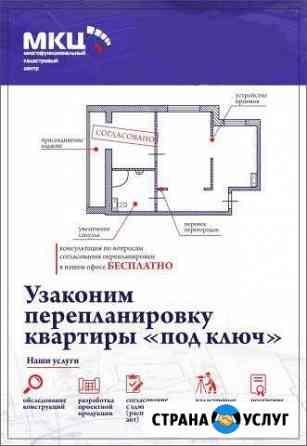 Перепланировки, технические паспорта, тех-планы Омск