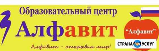 Группа продленного дня/ продленка Иркутск