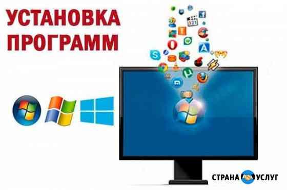 Ремонт ноутбуков компьютеров Установка программ Омск