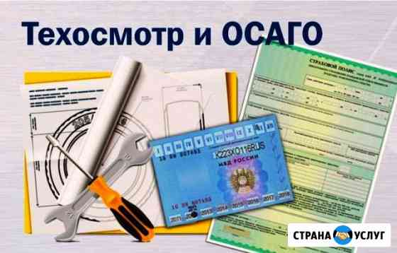 Осаго, техосмотр Иркутск