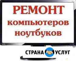 Ремонт, профилактика ноутбуков, пк Омск