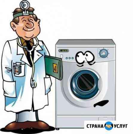 Ремонт стиральных машин в Одинцово Одинцово