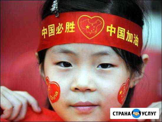 Репетитор китайского языка Иркутск