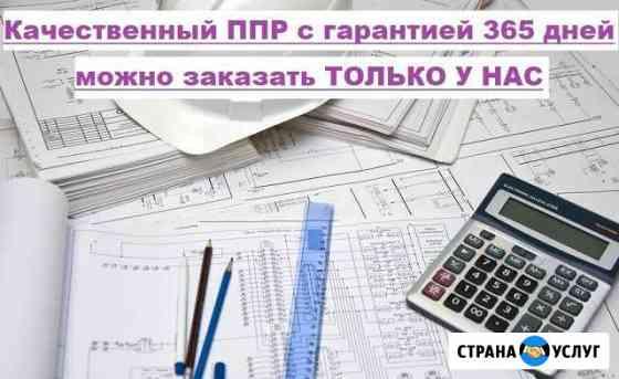 Разработка ппр, ппрк, пос, ТК, под, ппрв Иркутск