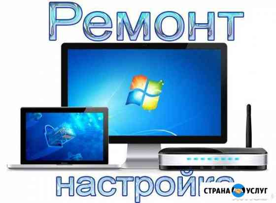Ремонт компьютеров Омск