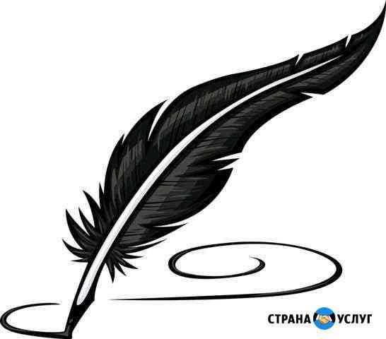 Работа с текстами / копирайтинг Омск