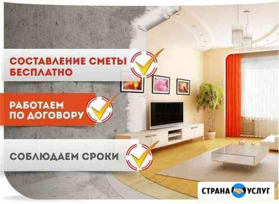 Ремонт, Квартир, Домов, Комнат Ахтубинск