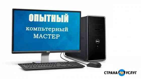 Компьютерная помощь на дому. В день заявки Омск