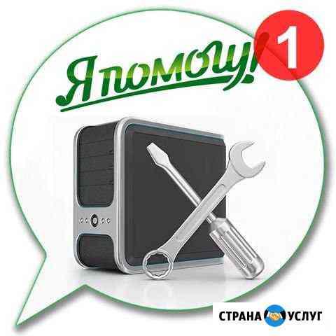 Ремонт, обслуживание IT Омск
