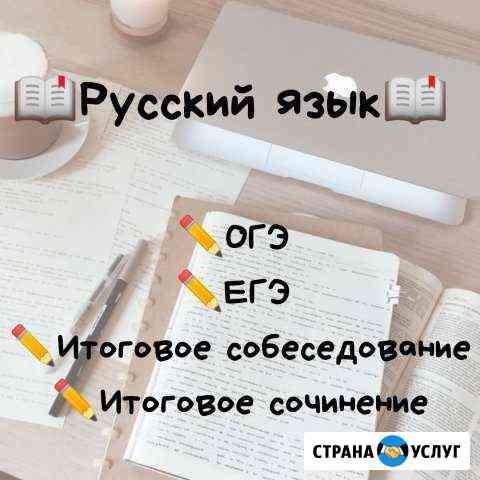 Репетитор русский язык огэ егэ Астрахань