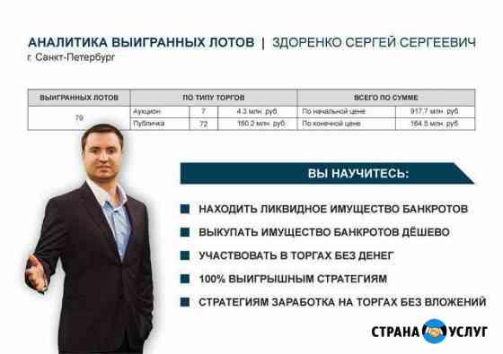 Обучение аукционам по банкротству Иркутск