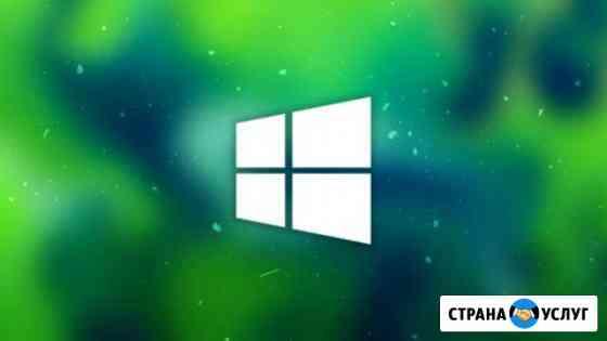 Установка программ и операционной системы Windows Омск