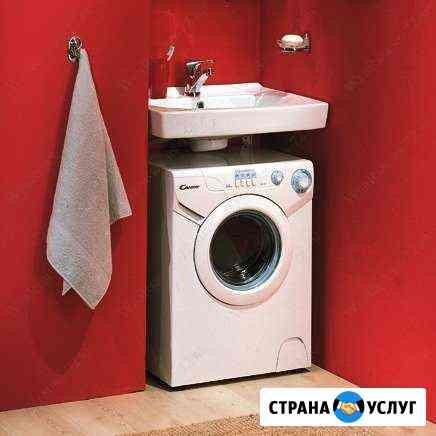 Установка стиральных машин Казань