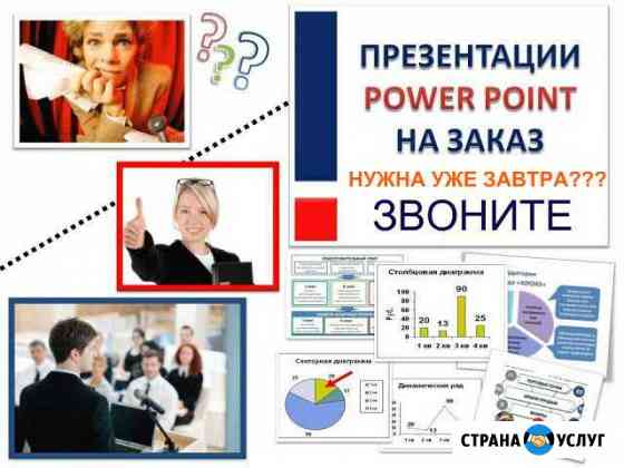 Презентация (PowerPoint) - Короткие Сроки Астрахань