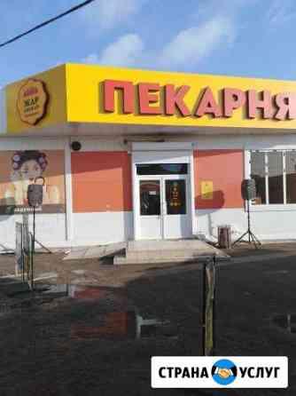 Изготовление вывесок, объемных букв, банеров Астрахань