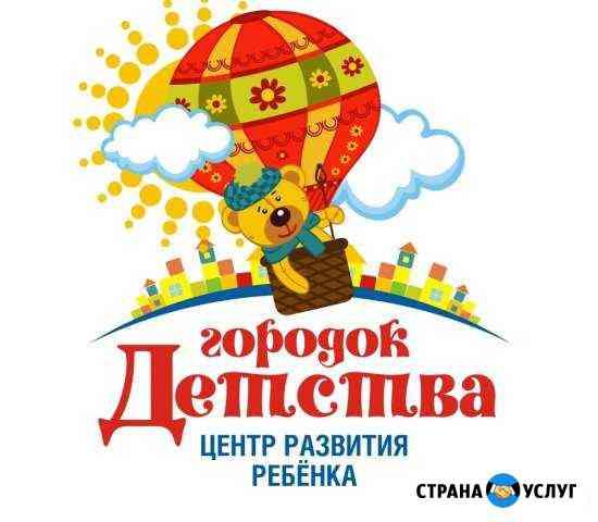 Детский сад Городок детства Омск