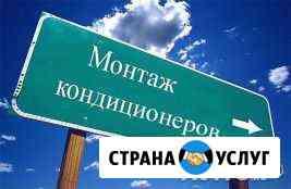 Сплит системы Новороссийск