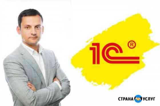 Программист 1С Установить Обновить Доработать Омск