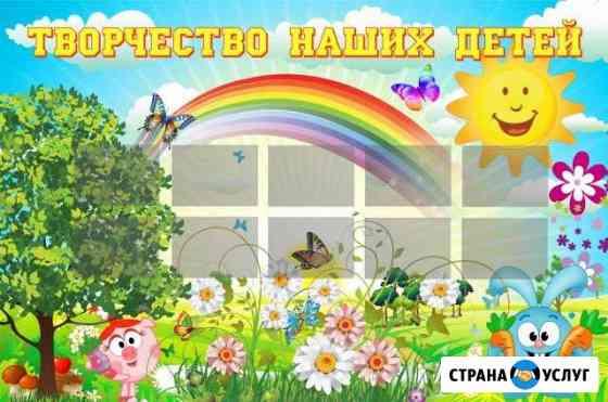 Стенды Астрахань. Для школы, детского сада Астрахань