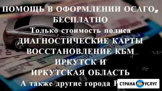 Осаго без очереди в Иркутске и области. Дк, Кбм Иркутск