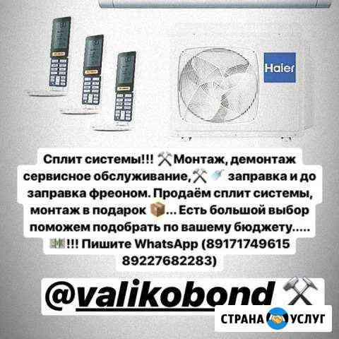 Монтаж сплит систем Астрахань