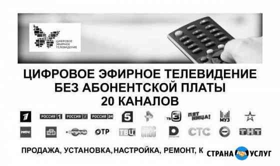 Бесплатное Цифровое телевидение Таганрог