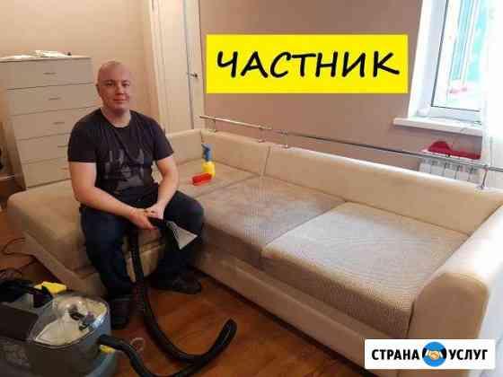 Химчистка мебели Александр + сушка мебели Омск
