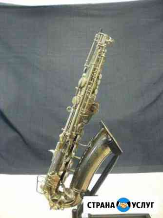 Ремонт, перекрытие, настройка саксофонов Иркутск