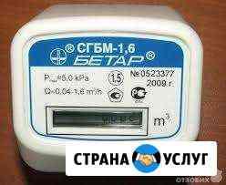 Установка газовых счётчиков Нижнекамск