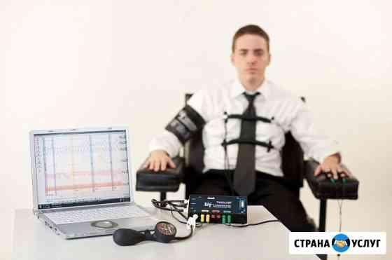 Проверка на полиграфе (детекторе лжи Омск