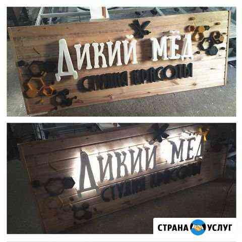 Вывеска, наружная реклама Астрахань