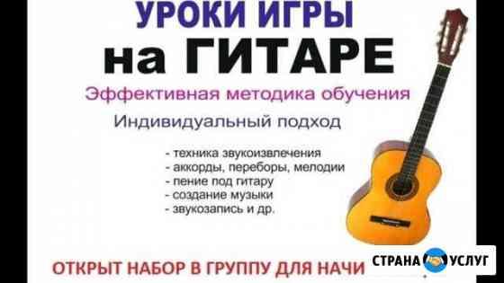 Уроки игры на гитаре Одинцово