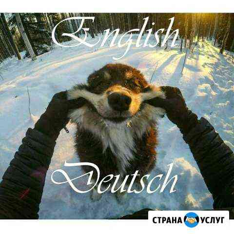 Репетитор по английскому и немецкому языкам Одинцово