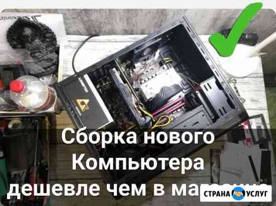 Сборка компьютера Омск