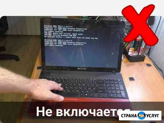 Не включается компьютер, ноутбук Омск