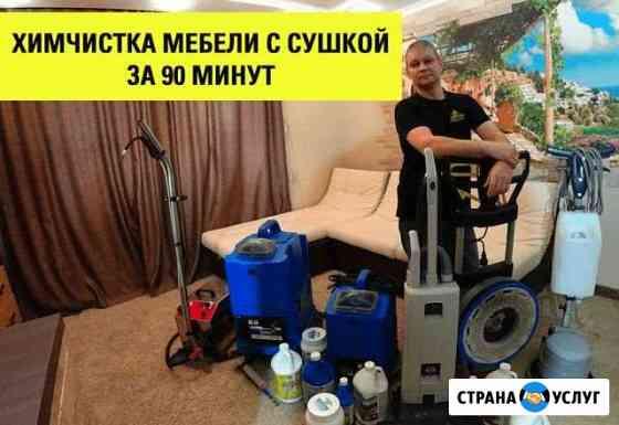 Химчистка мягкой мебели: диванов, матрасов, ковров Омск