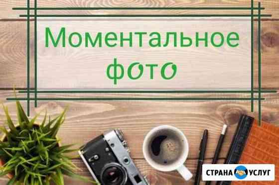Моментальное фото Астрахань