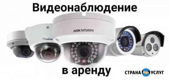 Видеонаблюдение в аренду Омск