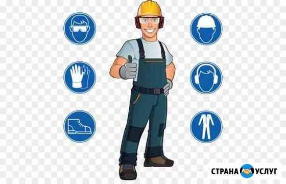 Охрана труда (подготовка документации) Иркутск