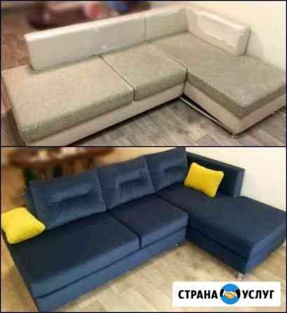 Перетяжка и ремонт мебели Омск