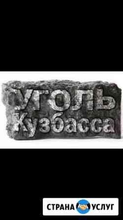 Уголь с бесплатной доставкой Омск