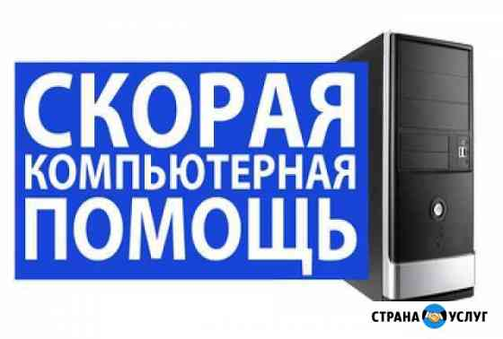 Установка Windows, Настройка пк Омск