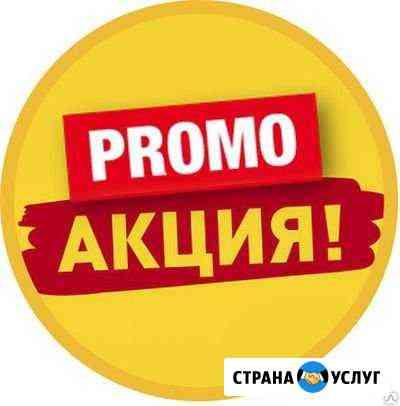 Проведение Промо Акций Новосибирск