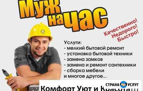 Муж на час, отделка и ремонт помещений, квартир Владимир