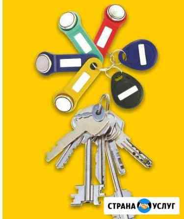 Изготовление ключей для: автомобилей,домофонов, кв Иркутск