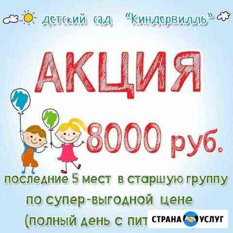 Детский сад Омск