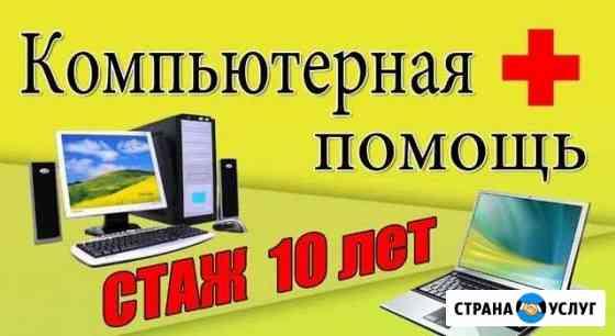 Оперативно решу проблемы с компьютером, ноутбуком Омск