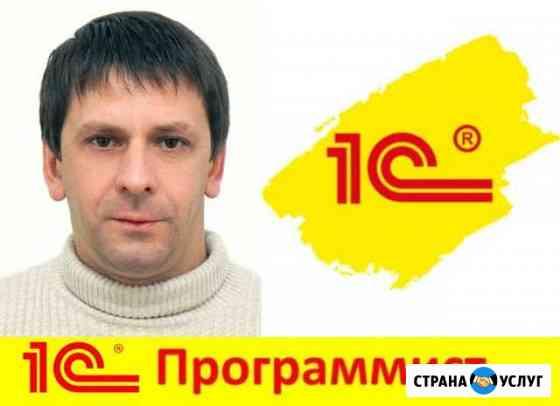 Программист 1С Омск
