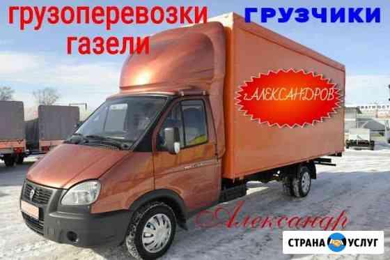 Грузоперевозки Газели, г.Александров Александров