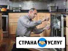 Установка посудомоечной машины Астрахань